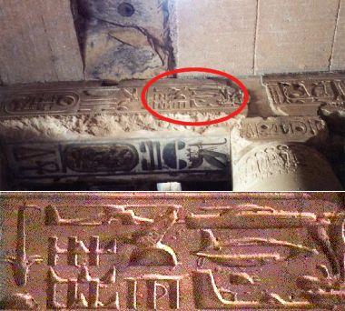 ABYDOS-EGITTO. I GEROGLIFICI DEL MISTERO IL GEROGLIFICO DEL MISTERO ABYDOS